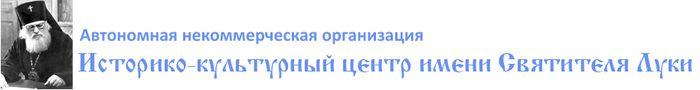Историко-культурный центр имени Святителя Луки